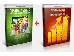 Прибыльный интернет-магазин - «Максимальные продажи»