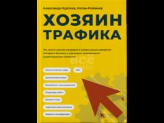 Хозяин трафика - книга по продвижению сайта
