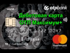 Дебетовая карта ОТП Максимум+